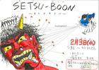 SETSU-BOON(セツブーン)~オニよさらば~