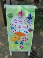 乳幼児夏祭り
