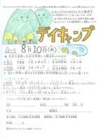 8月10日(水)デイキャンプ
