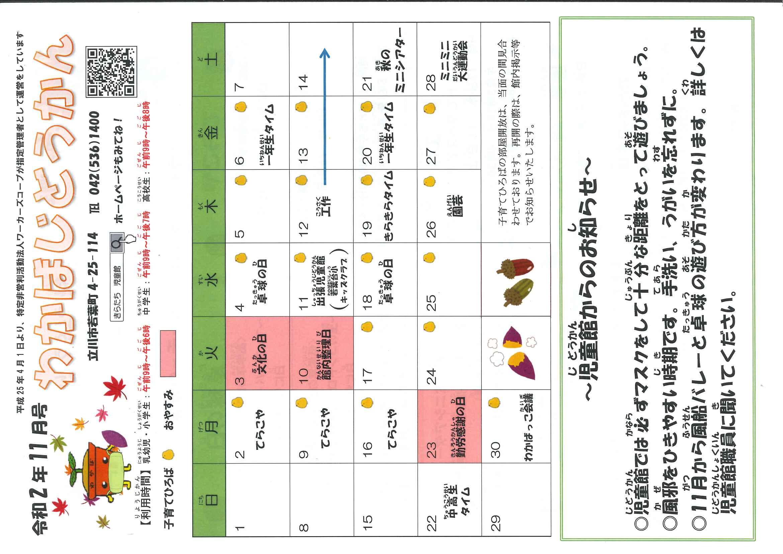 11月カレンダー表